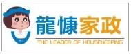 龙岩龙慷家政服务有限公司
