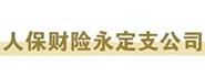 PICC中国人民保险(人保财险永定支公司)